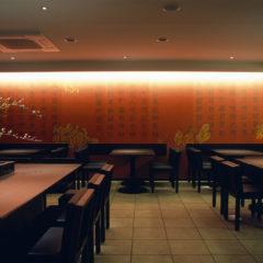 中華料理 寳千